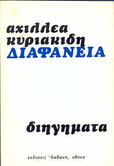 DIAFANEIA