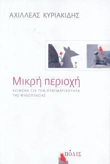 MIKRI PERIOXI