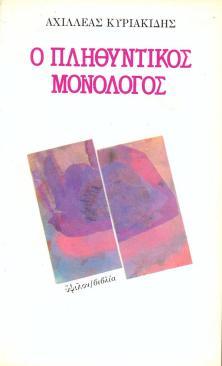 O PLHTHINTIKOS MONOLOGOS