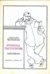 STOIXEIA TAYTOTITOS