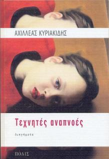 TEXNHTES ANAPNOES