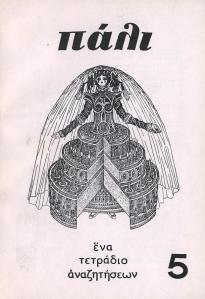 pali-cover-05