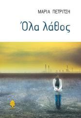 COVER1ola-lathos