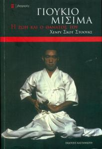 mishima cover