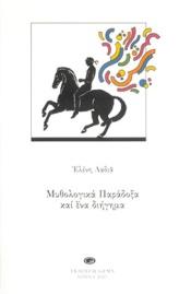 MYTHOLOGIKA_PARADOXA
