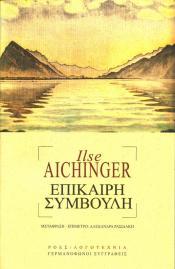 Aichinger[1]