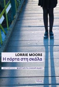 ex_LORI MOORE_EKDOSEIS_POLIS