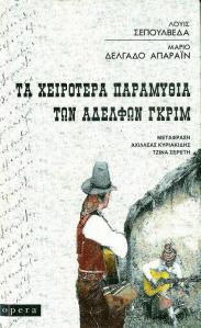 SEPULVEDA GRIM