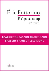 ex_Éric Fottorino, Korsakov_Layout 1