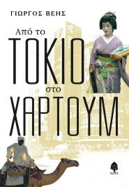 APO TO TOKIOSTO XARTOYM