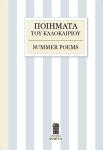 Εξώφυλλο summer poems