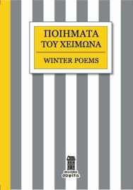 EX_ winter poems