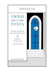 Novalis_Hymnen_Ex_thumb