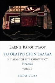 1040 BAROPOYLOY_THEATRO B