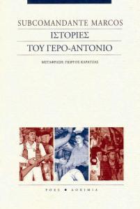 ΕΞ_Ιστορίες του Γέρο-Αντόνιο
