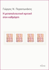 ex_PERADONAKIS_EkdoseisPOLIS