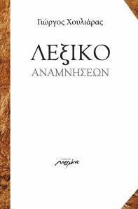 Lexiko_hi