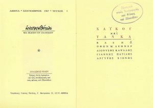 Anepaisthitos-01-(Septembrios1987)-02-03-Taytotita-ChaikouKaiTanka