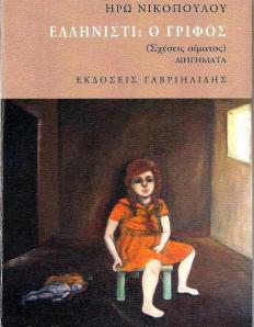 ΕΞΩΦΥΛΛΟ ΓΡΙΦΟΥ-1