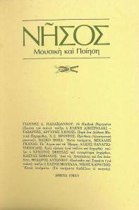 Nisos-01-(Anoiksi1983)-01-Eksofyllo