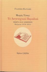 Patilis,Giannis-MikrosTypos-ToLogotechnikoPeriodiko-Theoria&Askiseis-01