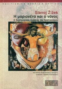 Zizek Cover_
