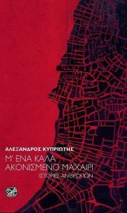 Akypriotis_INDIKTOS