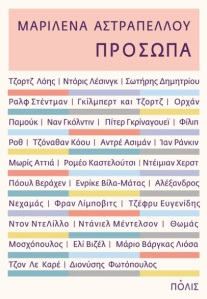 PROSOPA_EX_Layout 1