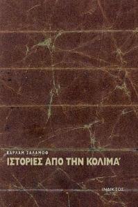 SALAMOV Kolyma