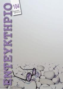 104 COVER 100 dpi