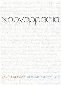 kefala-Χronorrafia1