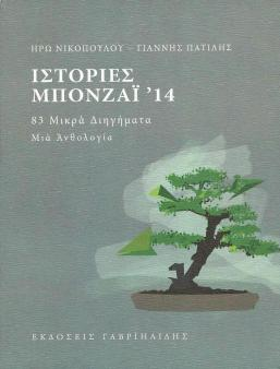 Nikopoulou-Patilis-IstoriesBonsai'14-Anthologia-300dpi