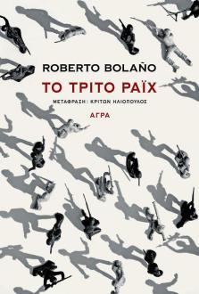 BOLANO-TRITO RAIX