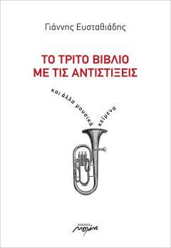 ANTISTIXEIS_hi