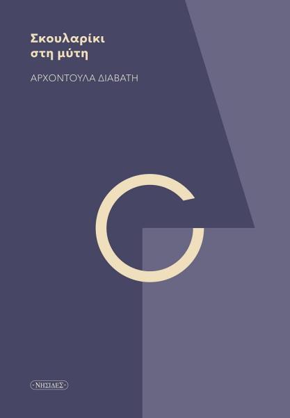 Skoulariki-Cover