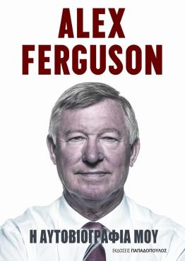Alex_Ferguson_cover