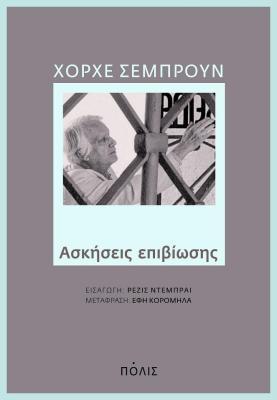Jorge Semprun cover