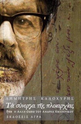 KALOKYRIS_SYNERGA_PLOIARXIAS_