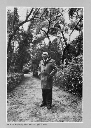 Νίκος Καρούζος σε Κήπο