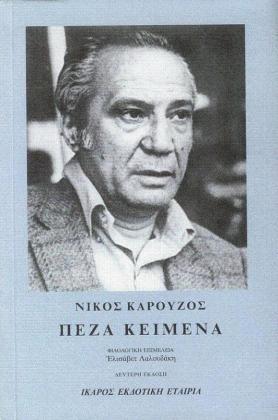KAROUZOS Peza Keimena_