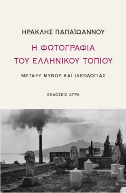 PAPAIOANNOU_FWTOGRAFIA_ELLHNIKOU_TOPIOU