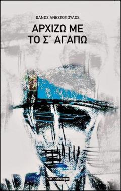 Θάνος Βιβλίο_