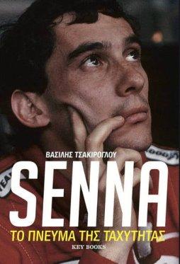 senna-1