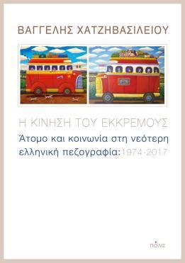 0e55b0057a Βαγγέλης Χατζηβασιλείου – Η κίνηση του εκκρεμούς. Άτομο και κοινωνία στη  νεότερη ελληνική πεζογραφία  1974-2017