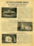 Εκκλησίες στη Μακρόνησο, 1949, Αθηναϊκός μοντερνισμός, Ανδρ. Γ. Τριχόπουλος, αρχιτ. ΗλίαςΣκρουμπέλος~