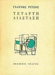 1972 tetarth.TIF