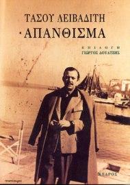 apanthisma300