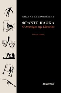 Kafka-Cover
