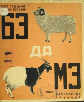 Baa and Maa, by Talshina, Illustrated by Lyubov Popova, Moscow, 1920s