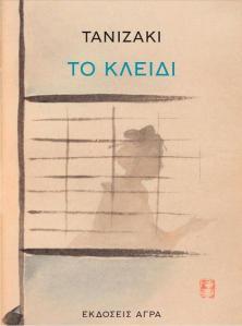 TANIZAKI_KLEIDI